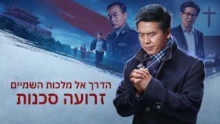 סרט משיחי | 'הדרך אל מלכות השמיים זרועה סכנות' - כיצד אלוהים יוצר קבוצה של מתגברים באחרית הימים