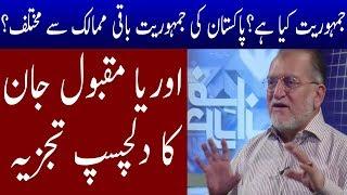 Harf E Raz With Orya Maqbol Jan | 8 October 2018 | Neo News