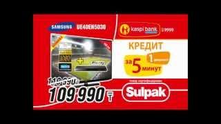 Рекламный ролик Sulpak(, 2012-10-05T05:54:00.000Z)