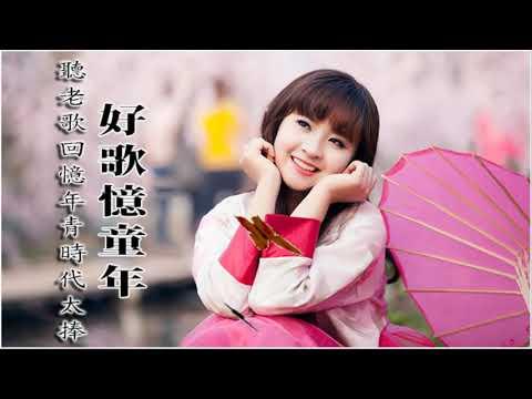 聽老歌回憶年青時代 太捧 【国语老歌经典-好歌憶童年】百聽更醉不厭,和現代歌差遠哦 chinese classic romantic songs 2