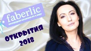 Самые удачные новинки в FABERLIC #Открытия 2018 #НатальяПетрова