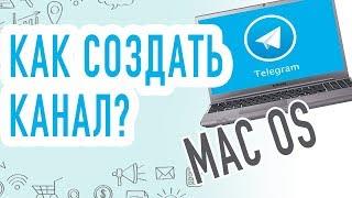 Как создать КАНАЛ В TELEGRAM с Компьютера на MacOS?