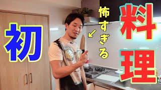 初めて料理してみた thumbnail