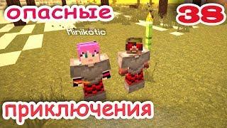 ч.38 Minecraft Опасные приключения - ЖукоБосс и полосатые ритузы (крутые очки)