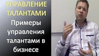 Управление Талантами -  Примеры управления талантами в бизнесе