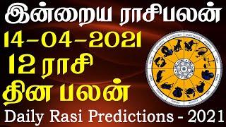 Daily RasiPalan | Today Horoscope | இன்றையராசிபலன் 14-04-2021 –RasiPalangal