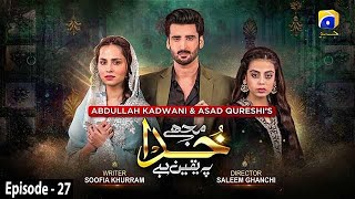 Mujhe Khuda Pay Yaqeen Hai - Ep 27 - 24th February 2021 - HAR PAL GEO