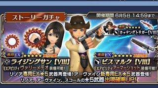 Dissidia Final Fantasy Opera Omnia - Rinoa EX+ & Irvine EX+ Banner and Showcase