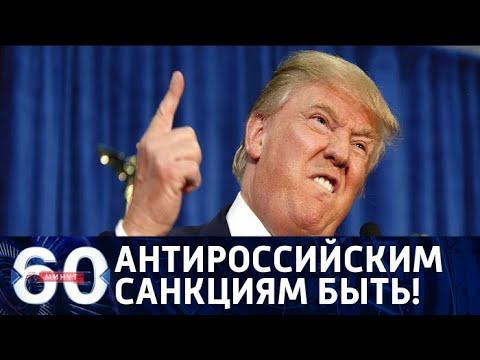 60 минут. Трамп подписал закон об антироссийских санкциях от 02.08.17