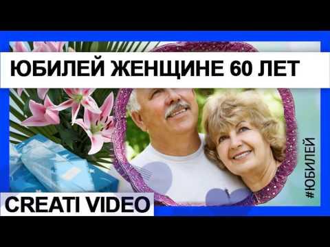 Видео поздравление женщине на 60 лет. Видео-поздравление на  Юбилей женщины 60 лет. ( Видео шаблон)