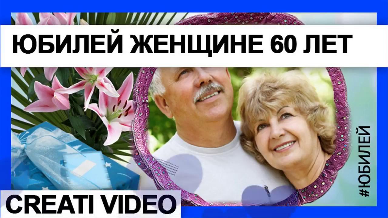 театрализованное поздравление с юбилеем женщине видео