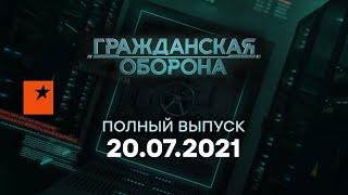 Гражданская оборона на ICTV — выпуск от 20.07.2021