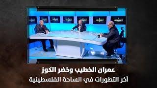 عمران الخطيب وخضر الكوز - آخر التطورات في الساحة الفلسطينية
