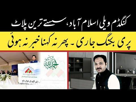 kingdom valley islamabad   naya Pakistan housing scheme   pre booking   transparent properties