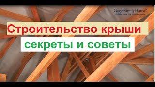 видео Стропильная система двускатной крыши, расчет стропильной системы, монтаж стропильной системы, полезные советы