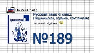 Задание № 189 — Русский язык 6 класс (Ладыженская, Баранов, Тростенцова)