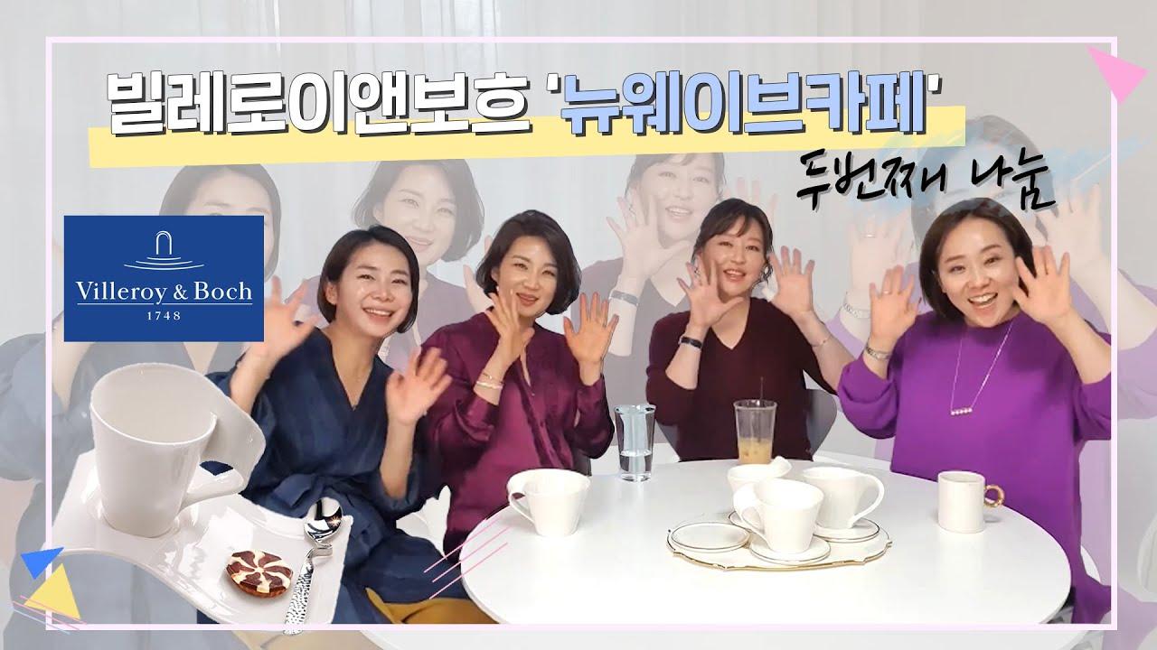 🎁친정언니들의 업싸이클링 나눔마켓 두번째 나눔! 빌레로이앤보흐  👑정리왕 썬더이대표