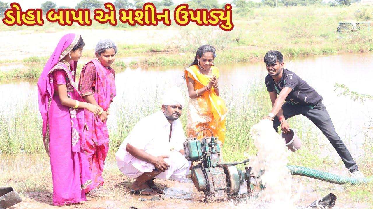 ડોહા બાપા એ મશીન ઉપાડ્યું | comedy Gam wale | gujarati comedy