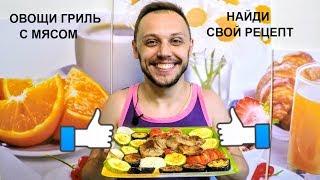 Овощи гриль с мясом вкусный простой рецепт приготовления дома