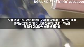 [세븐틴] 엘리트 교복 사은품후기(교복후기 아닙니다)
