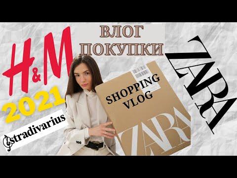 *Влог Покупки* ZARA, H&M, STRADIVARIUS. Шопинг ВЛОГ 2020/2021 Бюджетный шопинг. SHOPPING HAUL. Sale.