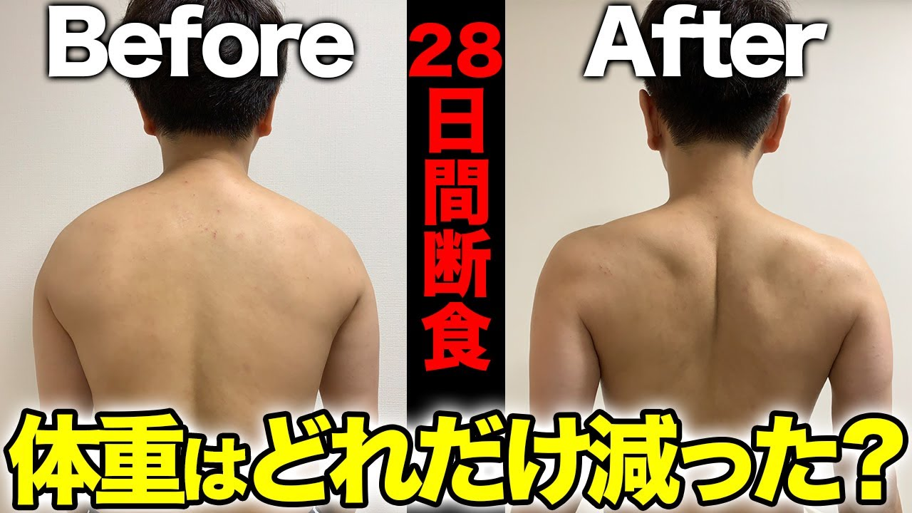 【28日間断食】体重はどれだけ減った? 【28日間ファスティングダイエット】
