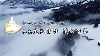 雜阿含0347經-慧解脫(1版)5-2.先知法住 後知涅槃[德藏比丘]