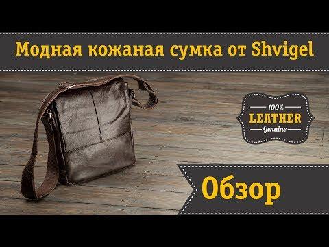 Вместительная мужская сумка из натуральной кожи от SHVIGEL