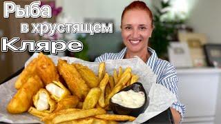 Обед за 15 минут Рыба в хрустящем кляре с картошкой фри и соусом Люда Изи Кук Рыба fish and chips