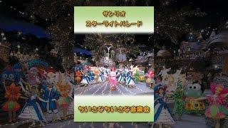 サンリオスターライトパレード ちいさなちいさな音楽会 thumbnail