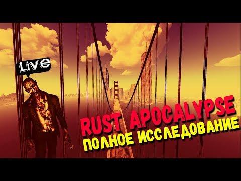 RUST APOCALYPSE - ПОЛНОЕ ИССЛЕДОВАНИЕ