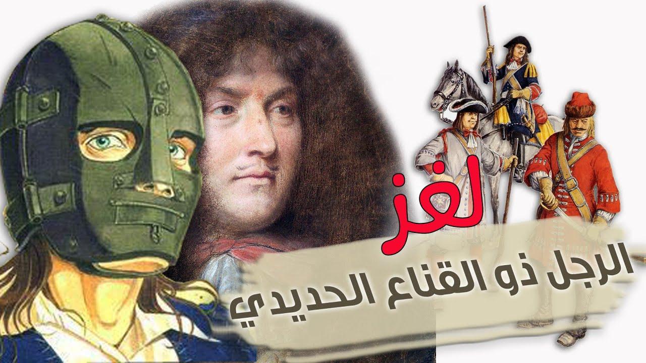 لغز الرجل ذو القناع الحديدي - محمد دافنشي