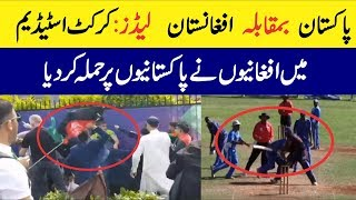Fight During Pakistan Vs AFghanistan Match in Ground    PAK vs AFG    ICC World Cup 2019