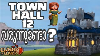 NEW TOWN HALL LEVEL IS COMING OR NOT IN CLASH OF CLANS ? IN MALAYALAM
