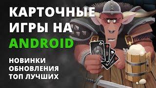 Подборка карточных игр на Android #1 | Новые ККИ Android | +ссылки на скачивание