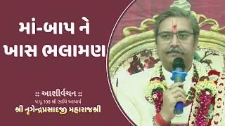 Ma-Baap ne Khas Bhalaman  | H.H.Lalji Maharajshree - Vadtal