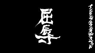 監督:丸山太郎 2017年3月1日『屈辱』発売 IMDB-001 / 3000円(税抜) htt...