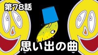 第78話「思い出の曲」オシャレになりたい!ピーナッツくん【ショートアニメ】 thumbnail