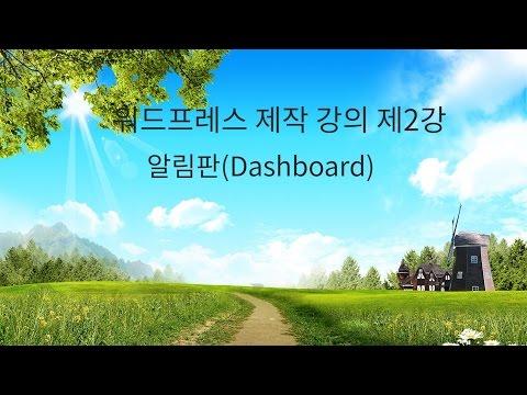 워드프레스 웹사이트 제작 강의 제2강- 알림판: 전면 페이지 수정 (wordpress website- CMS dashboard)