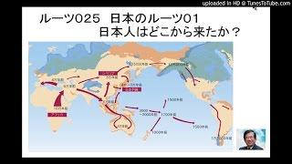 ルーツ025 日本のルーツ01 日本人はどこから来たのか?