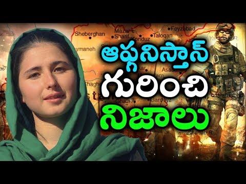 ఆఫ్గనిస్తాన్ గురించి మీకు తెలియని నిజాలు || Surprising facts about the AFGHANISTAN in telugu