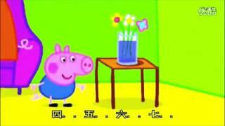 Yi Er San Si Wu Liu Qi Ba Jiu Shi Peppa Pig
