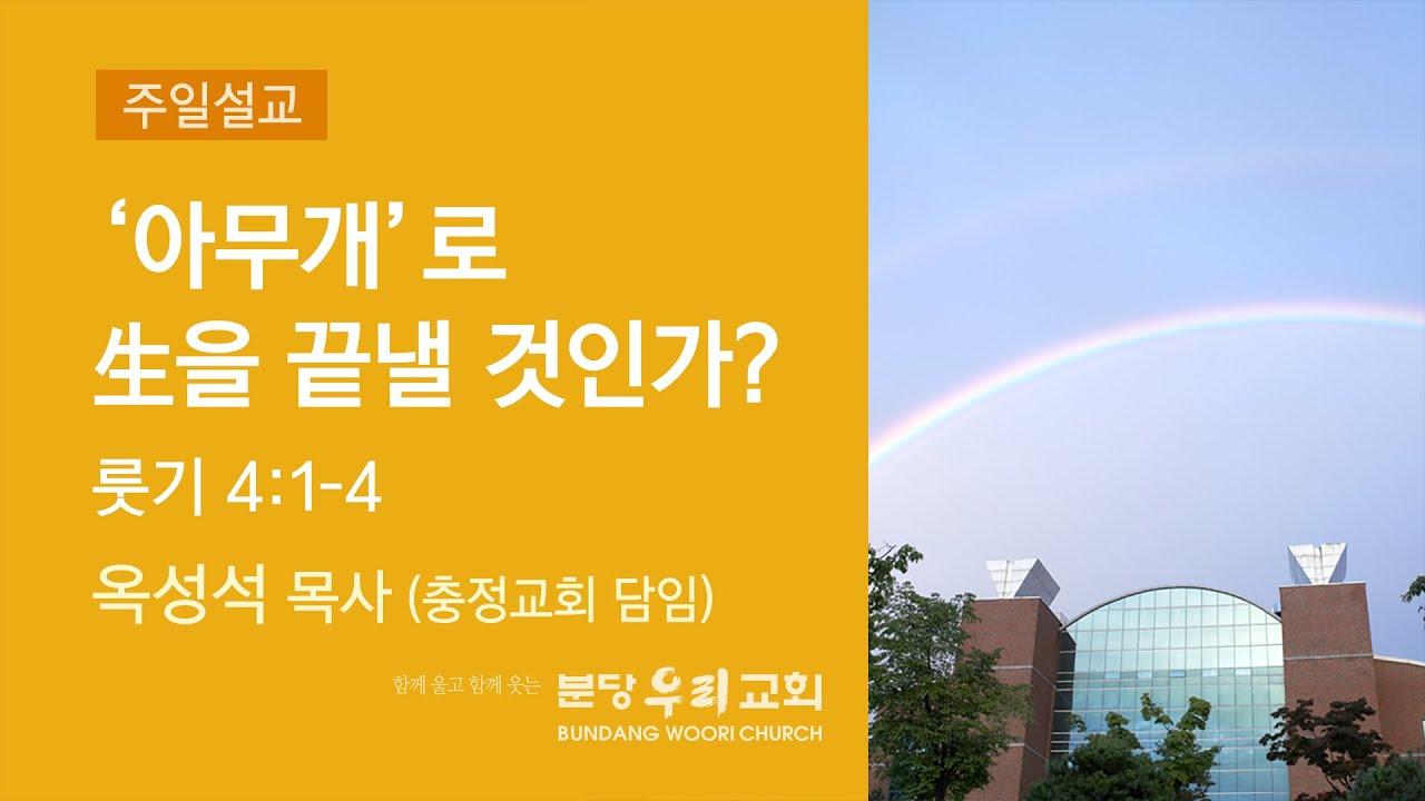 2021-08-01 설교 | '아무개'로 生을 끝낼 것인가? | 옥성석 목사 (충정교회 담임) | 분당우리교회 주일설교