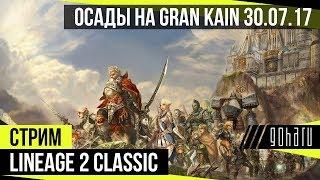 Осады на Gran Kain 30.07.17 [Lineage 2 Classic]