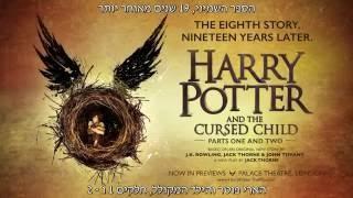 """ראיון מאחורי הקלעים עם מעצבת התפאורה של """"הארי פוטר והילד המקולל"""" מתורגם"""