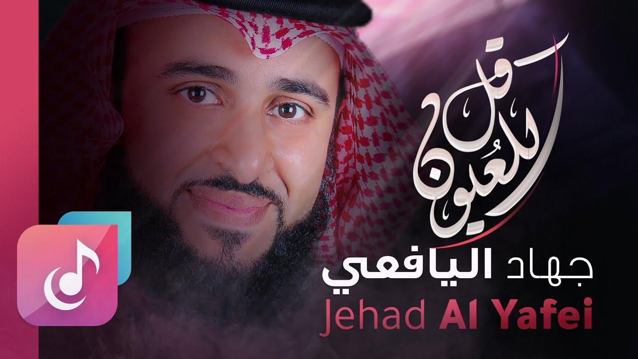 قل للعيون جهاد اليافعي Qel Lel Oyoun Jehad Al Yafei Youtube
