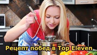 Рецепт побед в Top Eleven. Секрет успеха в игре
