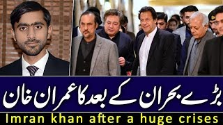 Siddique Jan: Imran khan after a huge crises | Details by Siddique Jan
