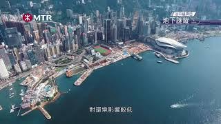 2017 港鐵 沙中線項目 地下謎蹤 廣告 地底鑽挖篇 [HD]