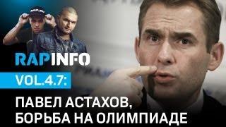 RAPINFO-4 vol.7: Павел Астахов, ТЭФИ, борьба на ОИ-2020